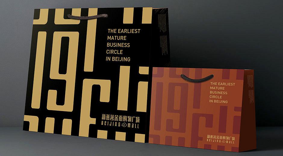 东道设计_新燕莎金街购物广场logo,vi设计