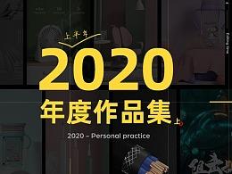 2020上半年作品集(上)