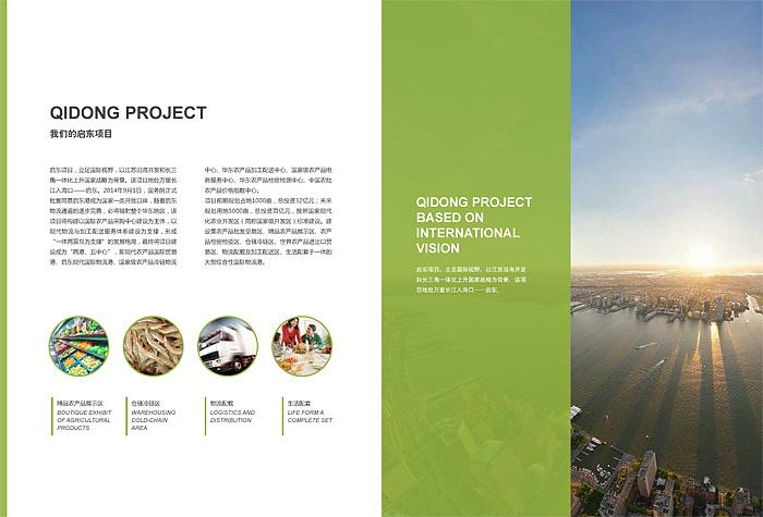 农产品宣传画册设计素材|上海农产品宣传册设计|农产品宣传册设计公司图片