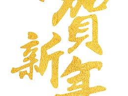 毛笔字字体设计
