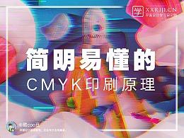 自学平面设计,简明易懂的CMYK印刷原理。