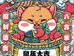 鼠年国潮商业包装插画