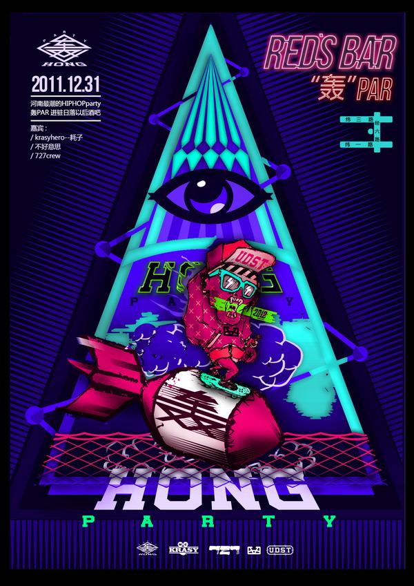 意开创意 2012-2013 嘻哈潮流海报合集|海报|平面|意图片