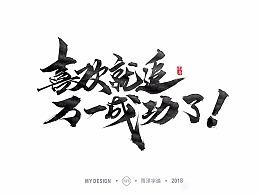 雨泽字造/三月末字迹