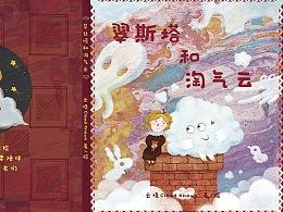 最近创作的绘本《翠斯塔与淘气云》有感兴趣的可谈合作