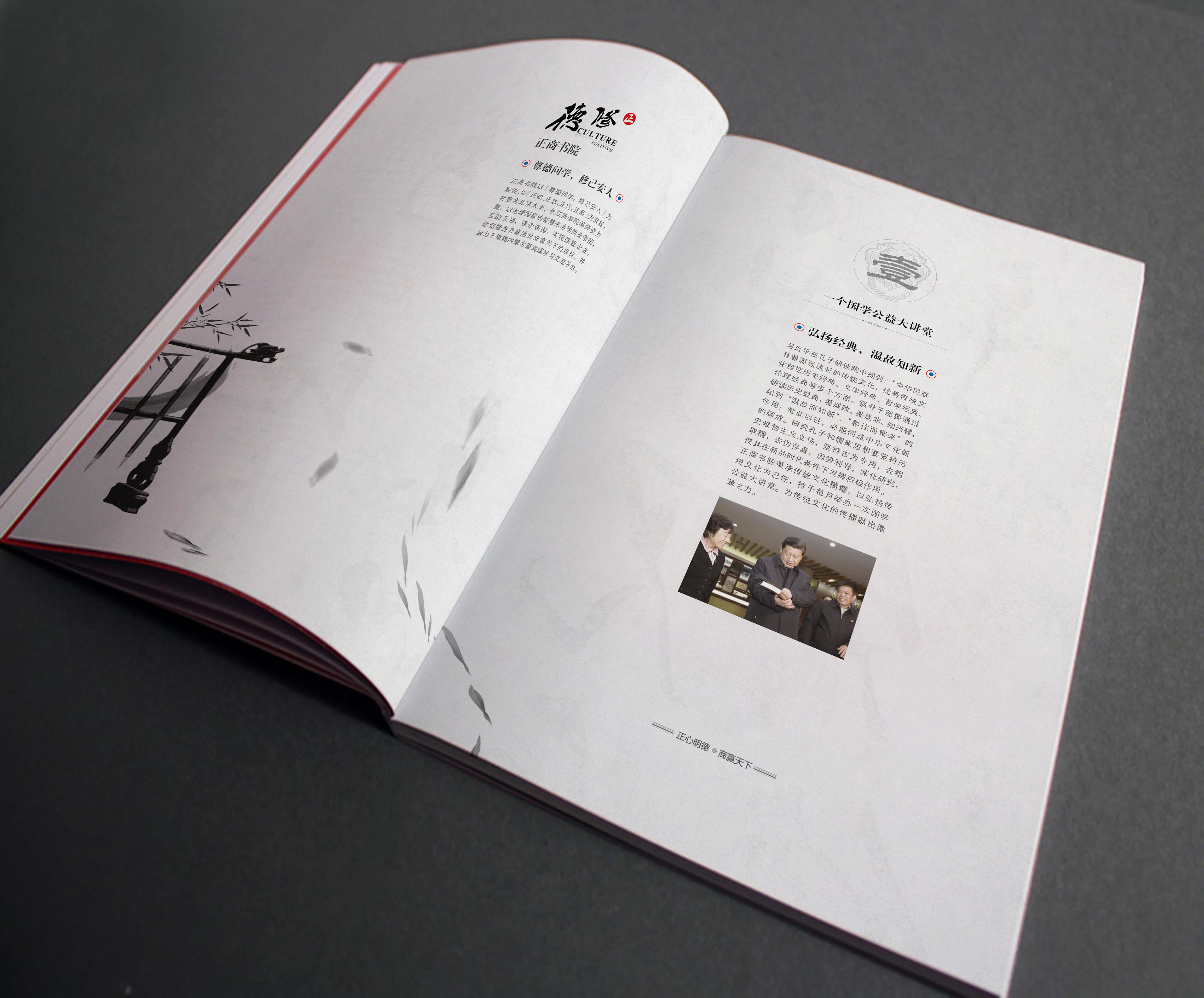 正商书院画册图片