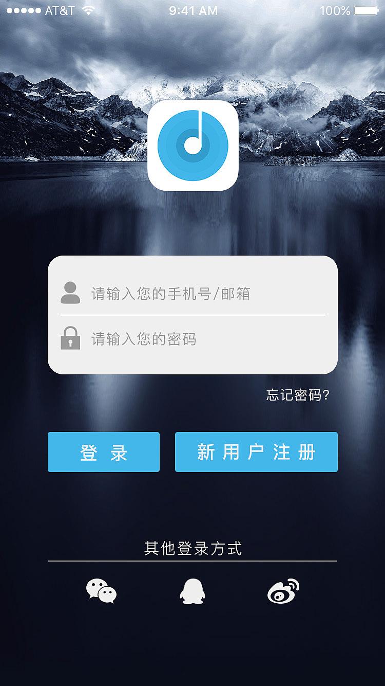 2年前 136 6 0 成都  |  ui设计师 慧想音乐app 登录页面设计 原创图片