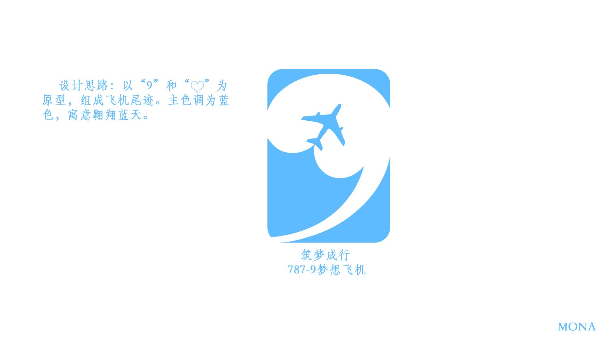 787-9梦想飞机logo