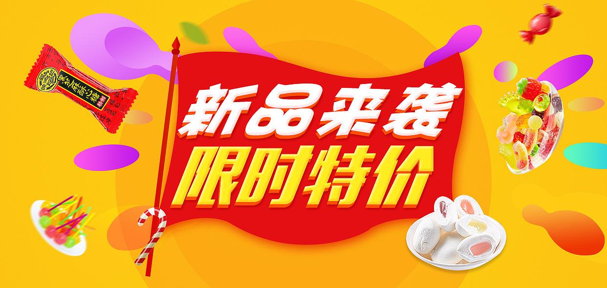 天猫徐福记糖果新品来袭手机端banner图片