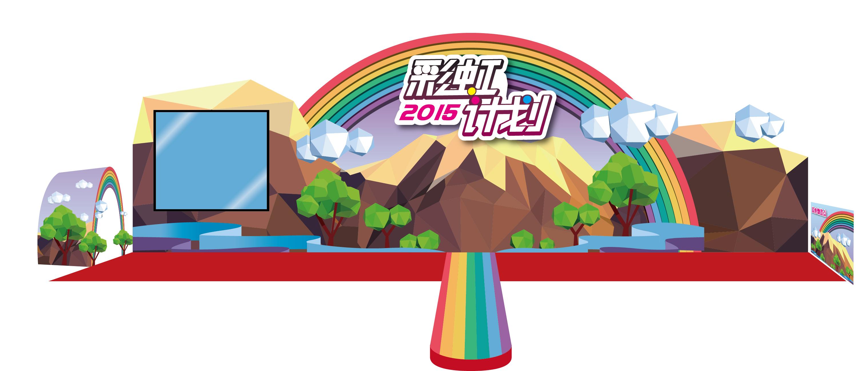 2015彩虹计划活动设计