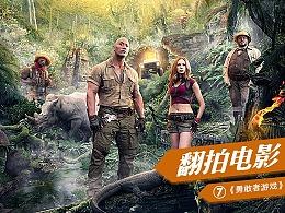 《勇敢者游戏》电影海报设计