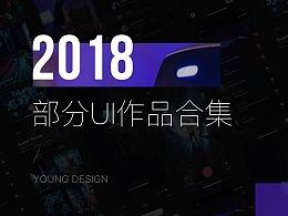 2018年度UI作品合集