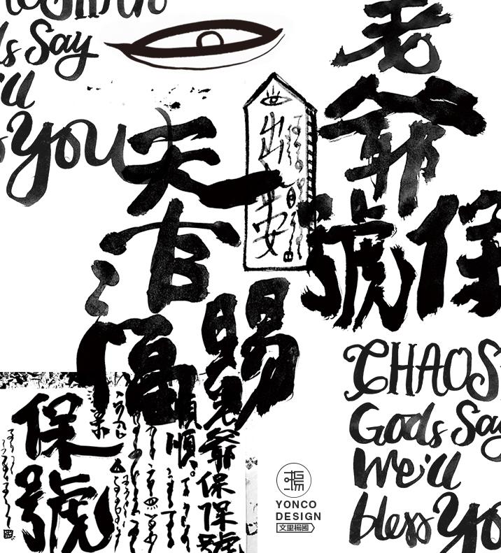 """文里杨国""""潮汕老爷保号你""""原创潮品探索图片"""