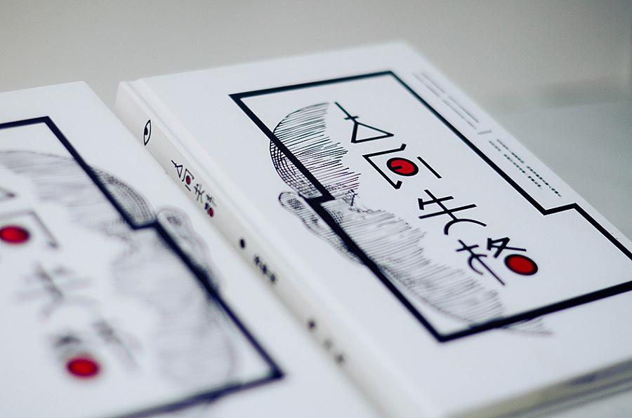 人间失格——书籍装帧设计