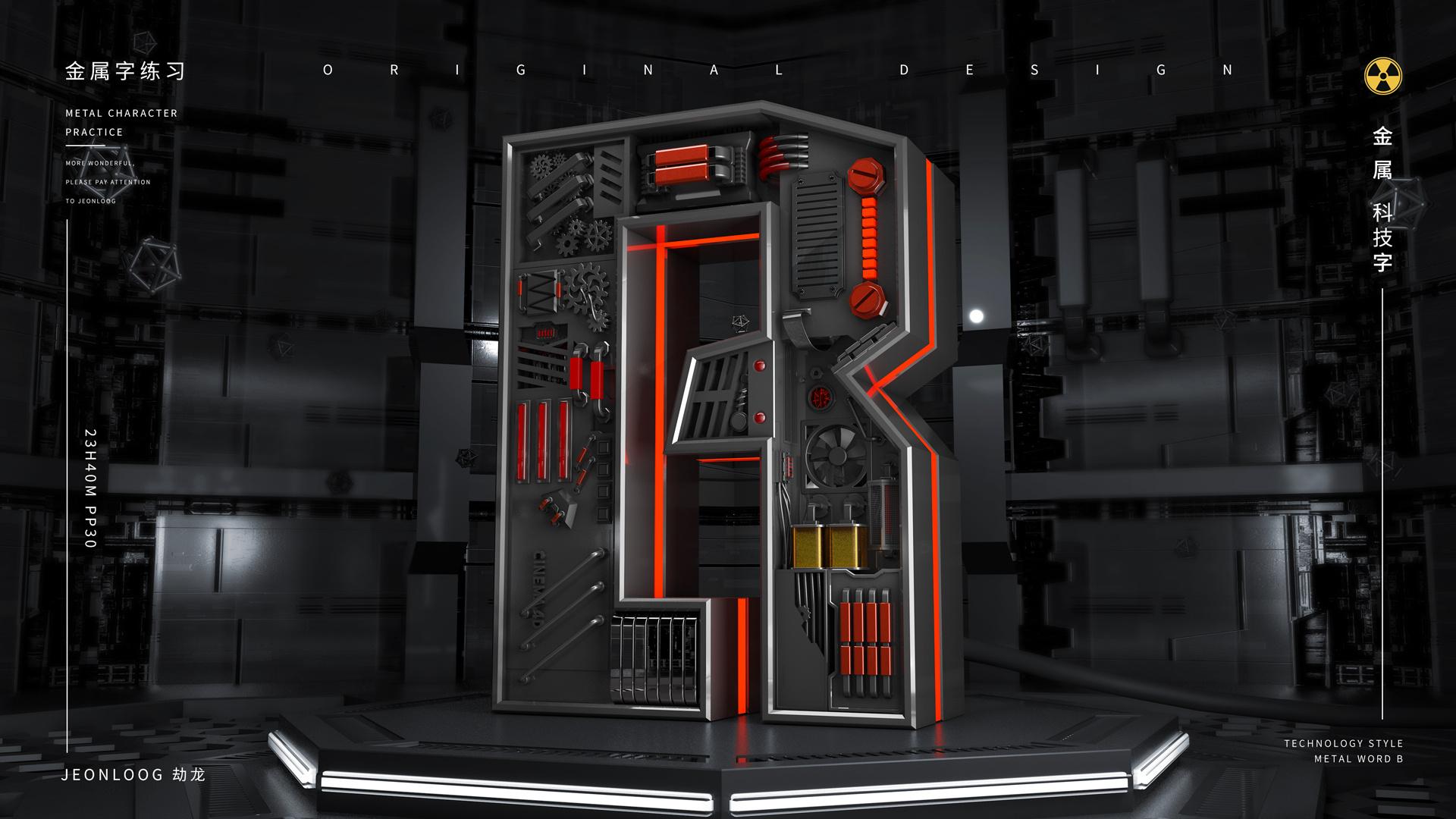 金属字b原创 c4d视觉设计 科技风格场景|三维|场景|劫图片