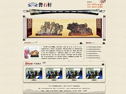 磬石轩网站页面