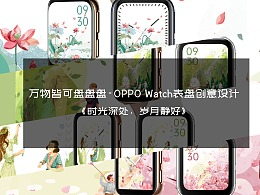 万物皆可盘盘盘-OPPO Watch表盘创意设计《时光深处》