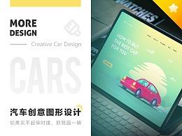 Ai肖博士-汽车创意图形设计(附教程及源文件)
