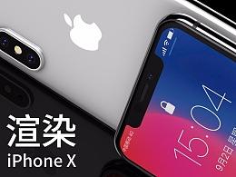 iPhone X渲染