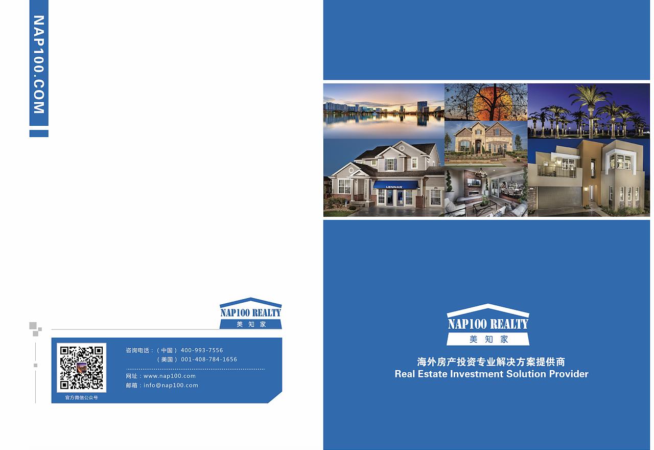 地产网站宣传彩页设计图片