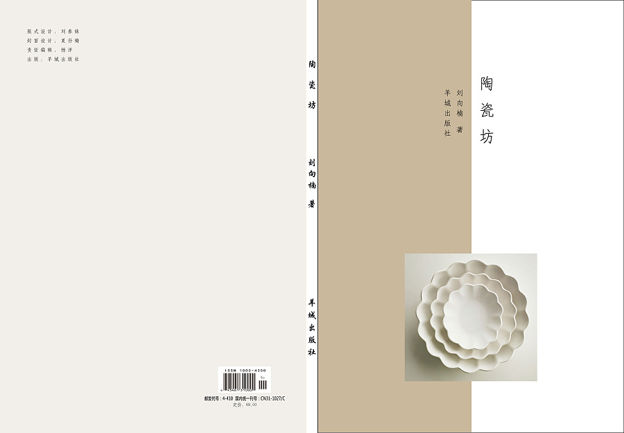 《陶瓷坊》书籍封面设计