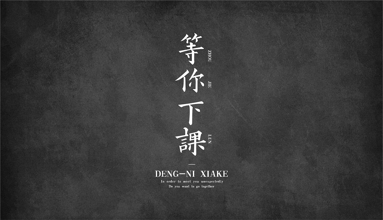 中文字体×版式设计织行组旅计构结设社图片