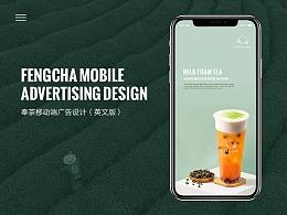 茶饮品牌移动端广告设计