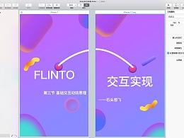 FLINTO系列教程