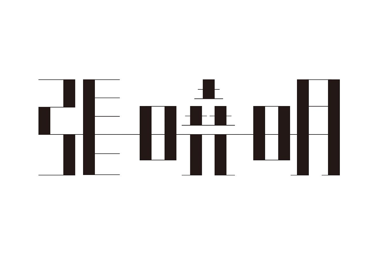 创意平面v平面--字体 字形 站点/字体 视传名字-支柱风场分布图绘制】图片