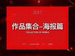 2017海报/推广图集合