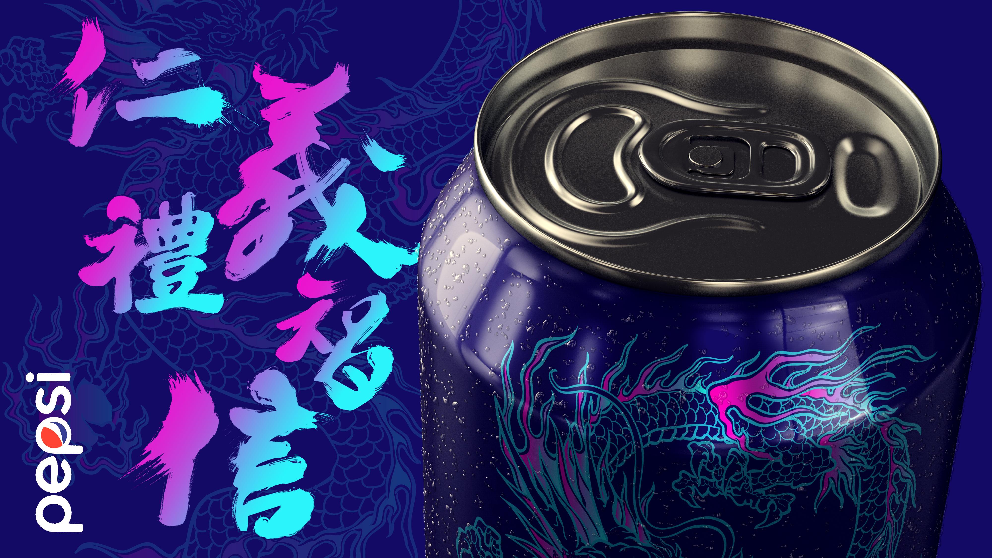 百事可乐概念包装设计图片
