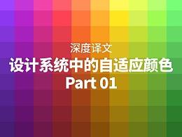 深度译文:设计系统中的自适应颜色(Part 01)