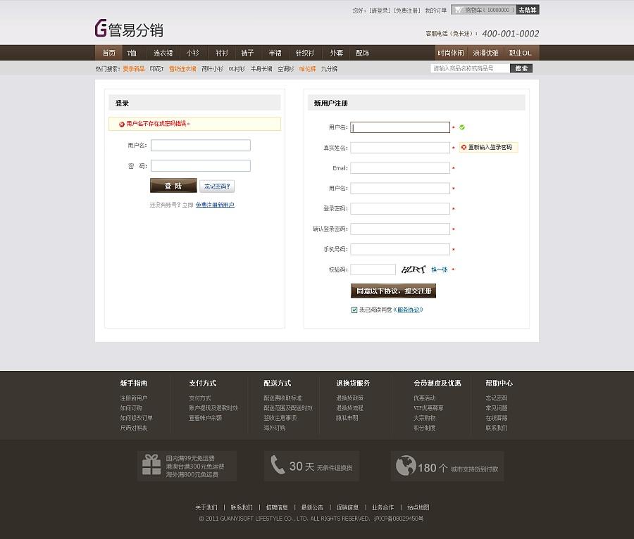 电商网页模板设计图片