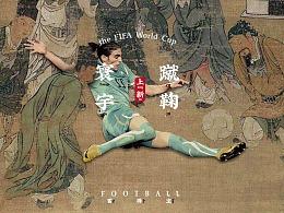 寰宇蹴鞠/世界杯 -huán yǔ cù jū