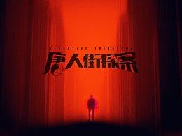 剧版《唐人街探案》|DETECTIVE CHINATOWN