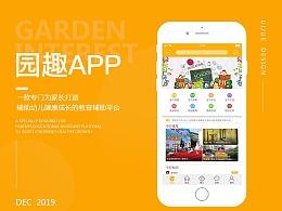 【南都艺设】园趣app提案设计