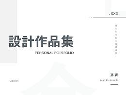 2017-2018年 作品集