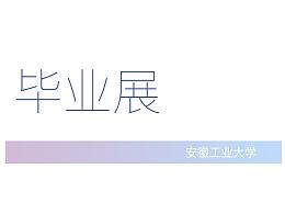 《毕业作品展》(环境篇)