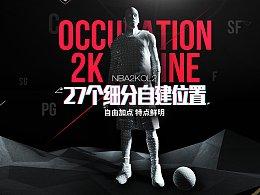 2017 NBA2K2系列包装方案&轩辕