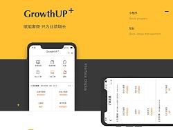 产品从0到1——GrowthUP+ToB移动端后台工具
