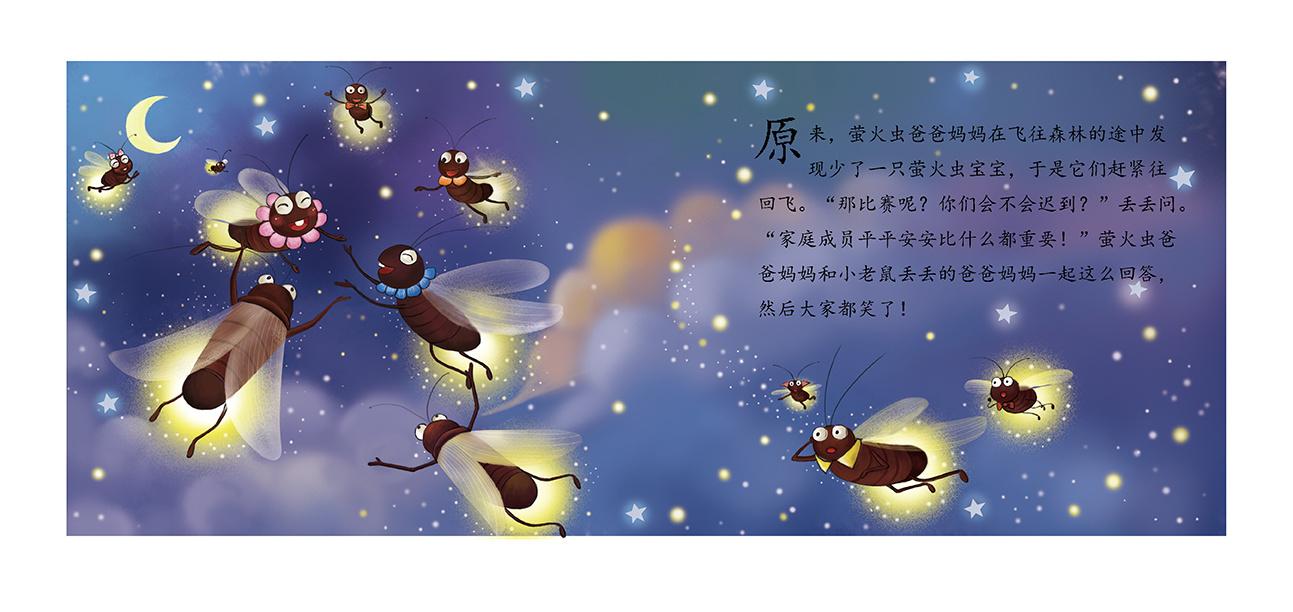 萤火虫|插画|儿童插画|诗小苏 - 原创作品 - 站酷