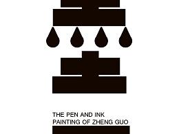 艺术家杨正国[笔墨正国-山水卷]书籍封面设计