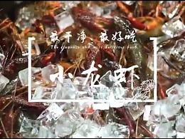 【在春天】音乐餐厅小龙虾季