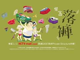 HKTV MALL插图