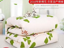 清新棉被淘宝天猫详情设计