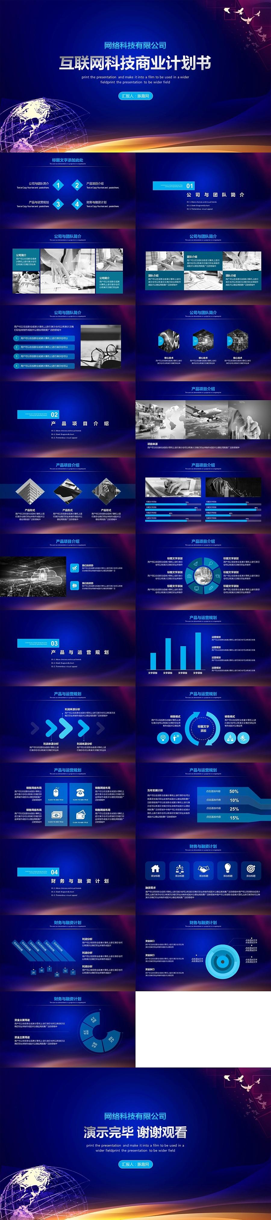 互联网云计划科技商业计划书ppt模板图片