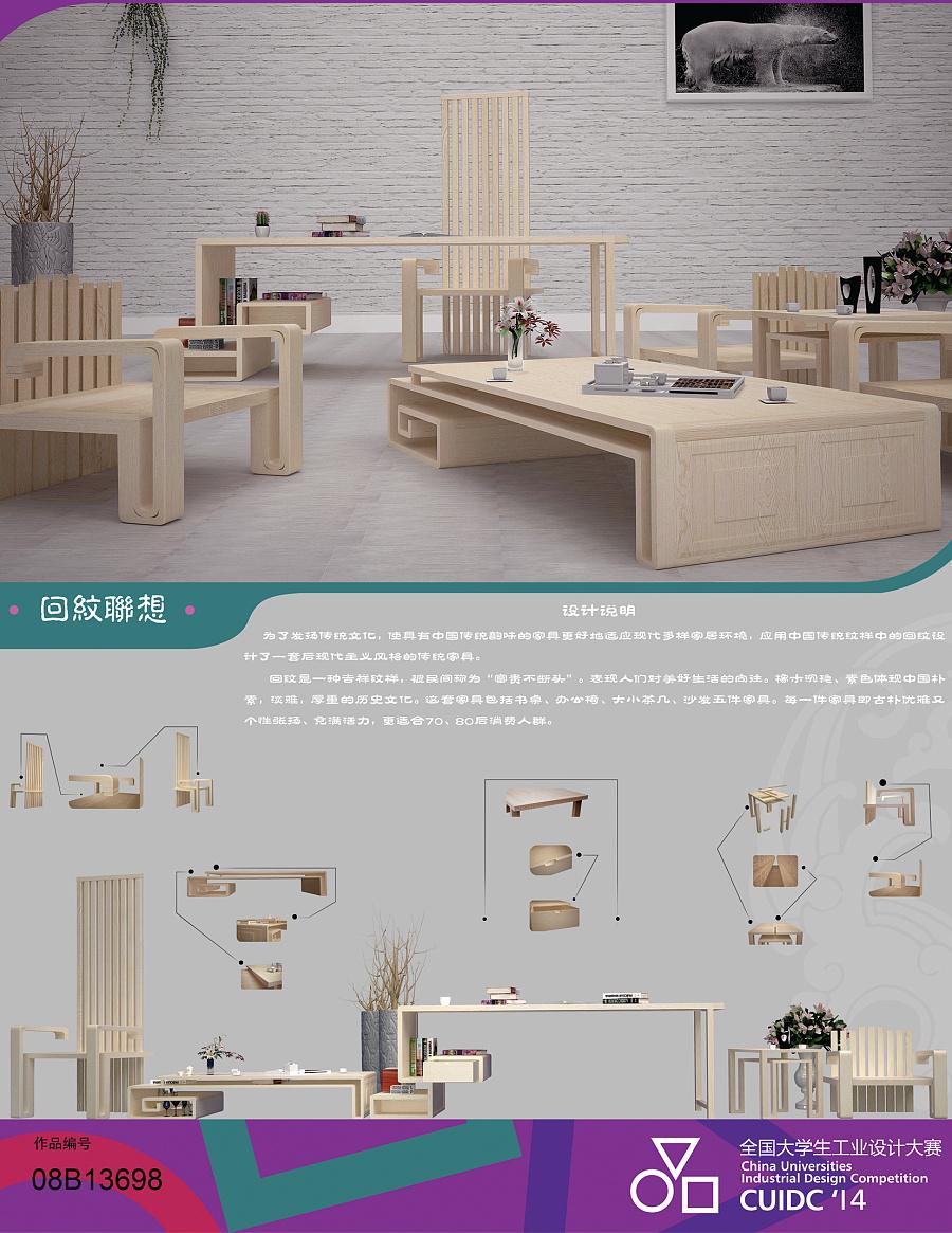 工业大学生工业设计大赛家具|全国|作品/长乐设计图片
