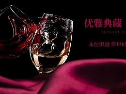 酒-系列 banner