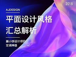 【AJ酱小饼】2018设计趋势&平面设计风格整理汇总