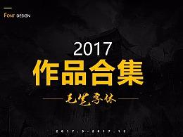 2017-作品合集